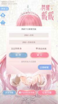 シャイニングニキ(闪耀暖暖)のDL後の最初の画面なのですが、翻訳を使ったものの意味わからず先に進めることができません…; 教えていただきたいです。