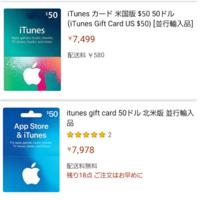北米版のiTunesギフトカードについてです。 下の2つは同じ商品ですよね? 何故値段が違うのでしょうか どちらも北米版のiTunesで音楽を買うことはできますよね?