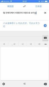 韓国語分かる方!日本語に訳してください!(>_<;) Google翻訳だと意味が分かりませんでした   헐 전체다해서 10명인데 13명으로 보이네  お願いします。