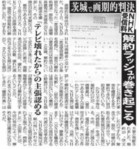 NHK受信料の解約は法的には電話一本でできるはずです なので解約をされたい方は NHKが「はい承りました」というまで、何度もかけ続けましょう 回線が込み入っている場合は104で直通の番号を訊いて、それにか...