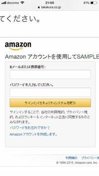 アマゾンログイン方法について メールに送られてきた数字をこのパスワードのところに売ったらいいのですか??  ログインがうまくできません