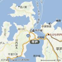 長崎県平戸市はもともと「平戸島」という島の部分だけでしたが、2005年10月1日に北松浦郡田平町・生月町・大島村を合併し、九州本土部分にも跨っています。 それまでの「平戸市」は生月島・大島と併せて「離島」...