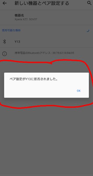 が co www まし され た 接続 google jp 拒否 で