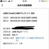 LINE Payで1000円もらったのでそれをコインに変換して着せ替えを買おうと思ったので、やり方を調べてやったら加算されてなく、なぜか200円使ってしまいました。これは何なのか教えてください。そしてLINE Payから...
