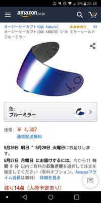 このヘルメットのミラーシールドをAmazonで探しているのですが、どれだか分かりません…。 OGKに似たような形のがあるのですが合うのでしょうか?  フルフェイス ヘルメット 858WPU パープル/ ホワイト L Masei...