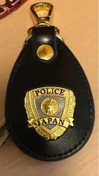 警察学校に通っている者です。 質問なのですが、警察学校に通っている人間がこの写真のようなキーホルダーを外で付けても良いのでしょうか?キーホルダーは警察学校内で買った物です。