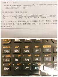 関数電卓の使い方 (物理化学) exp(中身)の計算の仕方がわかりません 中身の値が負の値の場合、関数電卓ではどう計算するのでしょうか。教えていただきたいです
