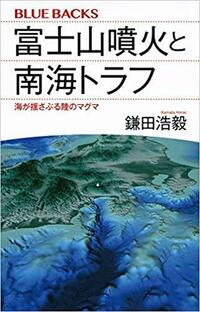 いわゆる南海トラフ地震と富士山の破局的噴火が、同時的に発生する可能性はありますか?  その場合には、日本国内にある多くの原子力発電所は、過酷事故を発生させる事はありませんか? https://gendai.ismedia.jp/articles/-/64713 (火山学者が戦慄する「すでに富士山は噴火スタンバイ」という現実 南海トラフと富士山「令和の大噴火」1p)  『私が専門とする...