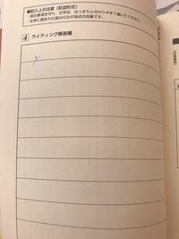 大至急!! 今日英検3級受けるんですが、ライティングの書き方って、例えばYとか書くとしたらこんな感じで書けばいいのでしょうか?   そこにもともと引いてある線を第三線として。
