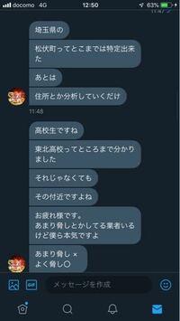 Twitterで、住所特定すると言われたのですが、 県は Twitterで公開しているのですが、 松伏町はあっていません。 あと高校もあっていません。 ですが、 名前は名の3文字があっていました。 それで、契約するとこ...