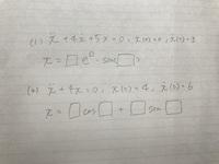 斉次線形微分方程式の問題です。解き方がわかりません。よろしくお願いします。