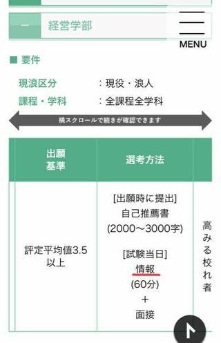 文化 大学 入試 大東