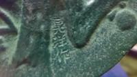 陶器の裏印を調べています。 添付した写真の作者がどなたかわかる方がいましたら教えて下さい。 裏に『南部』の刻印があります。 宜しくお願い致しますm(__)m