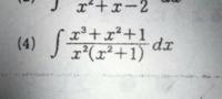 分数関数の積分 部分分数分解について  画像の問題の解説で、部分分数の分子を文字で置き、通分して係数比較をしているのですが、xの分子をa、x^2の分子をb、x^2+1の分子をcx+dとしています。  x^2とx^2+1はどちらも二次式なのに、分子の置き方が片方は定数でもう片方は一次式なのはどうしてですか?