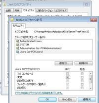 アクセス許可の変更の操作(図参照)を、複数ファイルを一括で許可に変更したいのですが、そのような方法を教えて頂きたくお願いします。環境はWin7です。