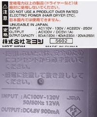 上が変圧器、下がゲームの充電アダプタです。 220Vの海外で使用して問題ないでしょうか?