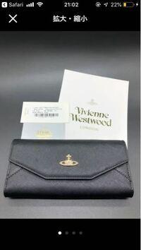 財布がボロボロになってきたのと、カード枚数が多くなってきたため、財布を変えようと考えています。 そこで気になったのがヴィヴィアンウエストウッドの財布です。こちらの財布は男子が持っていたら変ですか?個...
