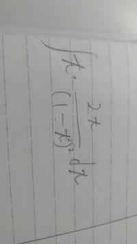 この積分の途中式と答えを紙に書いて教えてください