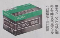 富士フイルムが、白黒フィルムの販売を再開するとのことです。 現在入手困難な写真乳剤の原材料を一部代替えしたり製造工程を抜本的に見直して開発したとのことですが、やはり形式写真には白黒フィルムの需要がありますか。