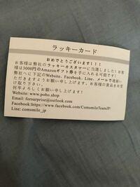 amazonのラッキーカードです。これは信用しても大丈夫ですか?