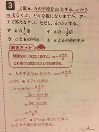 三段目のこれはなんでa-二分のa+bになるのですか?