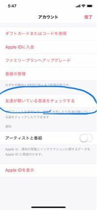 apple musicで「友達が聴いている音楽をチェックする」を設定しなければ友達に聞いている曲が知られることは無いですか??? それとも設定していなくても知られてしまうのでしょうか…???