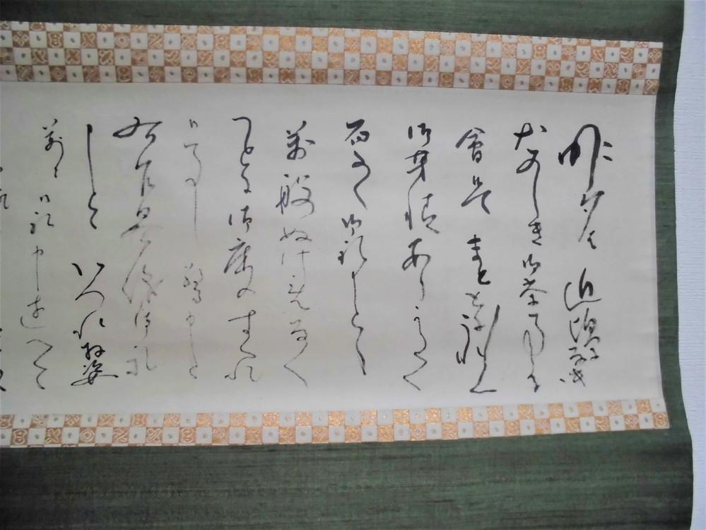 遠州流の書簡です(小堀宗明との事)。読み下しお願いいたします。前半