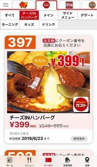 【ハンバーグ】ガストをよく利用する人教えて下さい!! このクーポンのメニューはご飯とかスープが付いた値段ですか??それともハンバーグ単品の値段ですか??   あまりガストを利用しないのでわかりませんが...