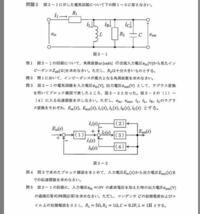 電気回路と制御工学についての問題です。 答えがなくて困っています。 解き方と答えを教えて欲しいです。 よろしくお願いします!