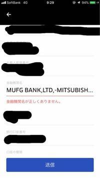 Uver Eats(ウーバーイーツ)について、 銀行口座の登録をしていたのですが写真の様にエラーが出てしまいます。 ネットで調べて他の方と同じように入力したのですがエラーが出てしまいます。  三菱UFJ銀行(MUFG ...
