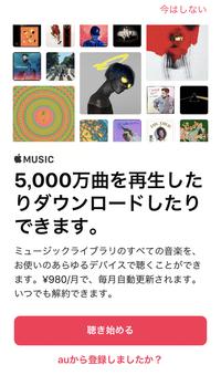 Apple Musicを解約したら同期した曲が聴けなくなった。  Apple Musicのトライアル期間が終わったので解約したら、CDから取り込んでPC経由で同期した曲を再生しようとすると画像のページに飛ば されて再生出来なくなってしまいました。 データにApple Musicの何かが付随してしまったのかと思いCDから取り込み直して同期してみたのですが、やはり再生出来ませんでした。 ...