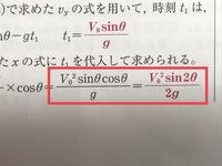 高1物理基礎 斜方投射というか、答えの示し方について  斜方投射の問題で最高点の位置を示す座標(x,y)を,最高点に達する時間[t=(V0sinθ)/g]を利用して,V0,θ,g,tを用いて表す問題なんです が,最後の方で多...