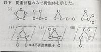 環状化合物でC5H10で表される分子式の異性体の数を答えるという問題なのですが、  上の炭素骨格は理解できるのですが、下の図は何を表しているのかが分かりません…  解説をお願いしますっ! !