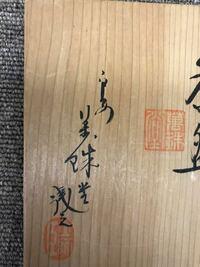 陶器の茶碗ですが、箱に書いてある署名と落款が読めません。詳しい方がおられましたらご教示のほどお願い申し上げます。