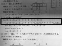 情報技術検定1級の問題からです。 ブール代数による簡略化について、 四角で囲った部分が理解できません。  どなたか、詳しい解説をお願いします。