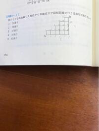 組み合わせ 最短距離 この問題を組み合わせCを使って、ネチネチやるとどうなりますか?