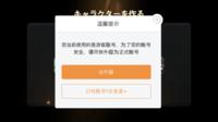 この中国語のメッセージは何と書いてあるんですか? 選択肢の上のオレンジ色のボタンを押してしまいました