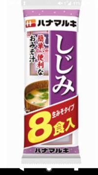 インスタント味噌汁は体に悪いですか? インスタントとは言うものの生味噌ですからお鍋で味噌を溶いて作る味噌汁と同じですよね?