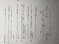 この問題の2-2がわかりません。 電流源を繋いだ時はどう考えればいいのでしょうか??