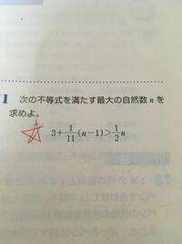 コイン100枚至急!! この計算がどうやってもあいません答えにたどり着きません、途中式含め教えてください!!解説もないです!!  ちなみに答えは「n=7」です