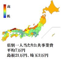 都市部の若者は自民党に差別されてるから結婚できないのですよね? 地方は自民党に優遇され、都市部は差別されてます。 地方は恵まれてないから公共事業が多くて当然と言う人が居ますが、違うでしょう? __________ https://bunshun.jp/articles/-/7217?page=2  福井県は持ち家率が高く、貯蓄率も高い   逆に、生涯未婚率が低いのは、男性の場合...