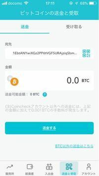 コインチェックアプリからビットコインを送金したいのに、できません。 先ほど初めてビットコインを購入しました。 コンビニ入金で3万円分買いました。 その分、アプリに資産として反映されました。 それなのに送...