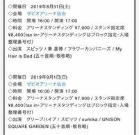 スピッツの2019年8月31日の仙台ライブに行きたいのですが、この画像見る限り、スピッツ単独のライブではないということですか? 公式サイト https://spitz-web.com/summer/2019/  スピッツは初めてなので分かりません。  また、先行はもう終わってしまったので、7月27日ので取るしかないですか?