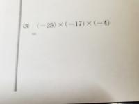 マイナス×マイナスはプラスですがこの3つの足し算の場合もプラスになるのですか?