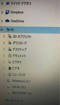 Windows初心者です。 添付した写真の中の  「3D オブジェクト」 「ダウンロード」 「デスクトップ」 「ドキュメント」 「ピクチャ」 「ビデオ」 「ミュージック」  以上のファイルはWindows (C:)に含まれている(C...