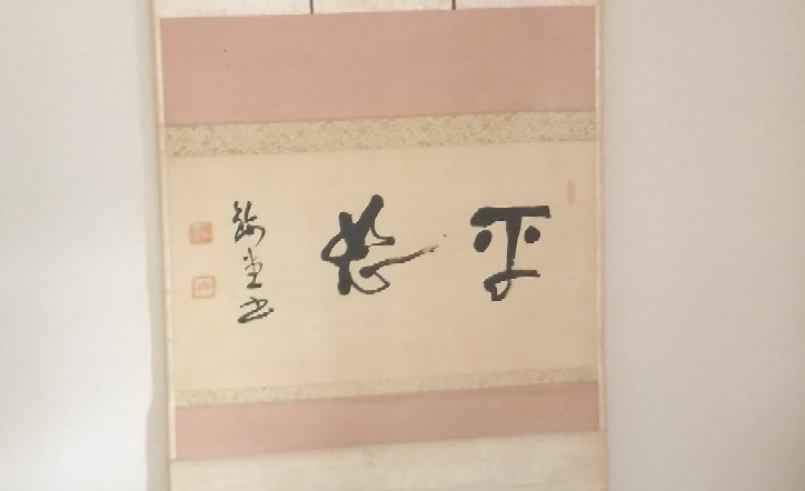 茶道の先生宅の掛け軸です。 何と書かれていますか?
