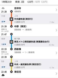 吉祥寺駅から津田沼駅まで乗るのに乗換検索したら、東西線経由の運賃がICと切符で100円以上の差があって驚きました! JR→メトロ→JR(西船橋での乗換改札)と乗り継ぐわけですが、この場合はどう やって530円分の切符を買えば良いのでしょうか?