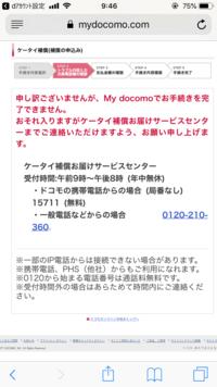 ドコモのiphoneのケータイ補償サービスを受けようと思うのですが、下記のようになってしまいます。 原因わかる方いらっしゃいませんか?