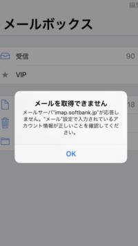 iPhone8のメール受信ができなくなってしまいました。  iPhone8のメールの下書きを使用中に、添付写真の通知が出ました。メール受信が出来なくなり、ゴミ箱への移動も上手くいかない状態になっ てしまいました。...