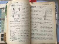 高校物理の先生への教科書に関する質問。 当方41才、資格取得のために高校物理を復習中ですが、参考に最近の高校物理の教科書を取り寄せました。  質問は、なぜ今の教科書に運動エネルギーと位置エネルギーの項目...